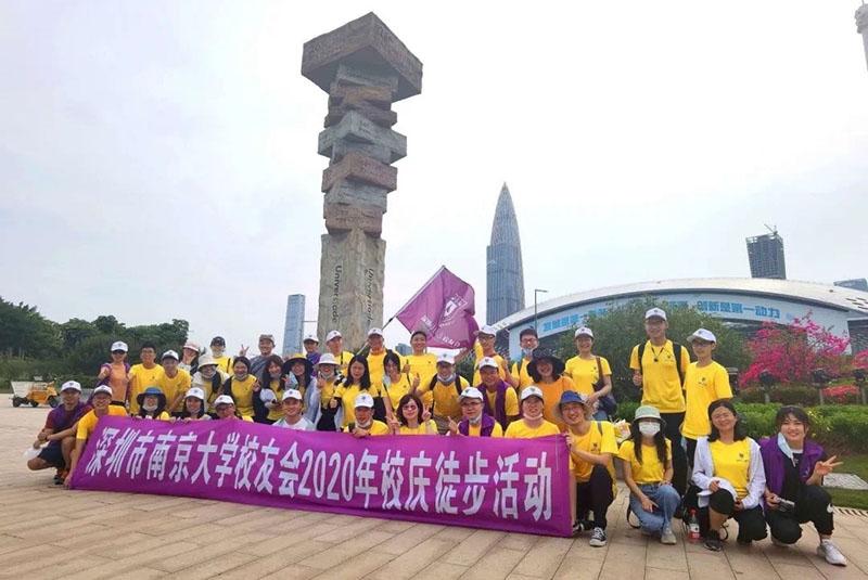 深圳市南京大学校友会2020年校庆徒步活动