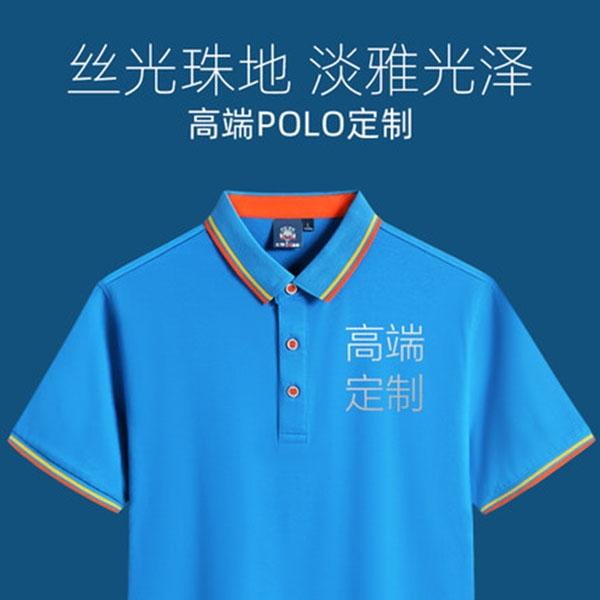 丝光珠地Polo衫