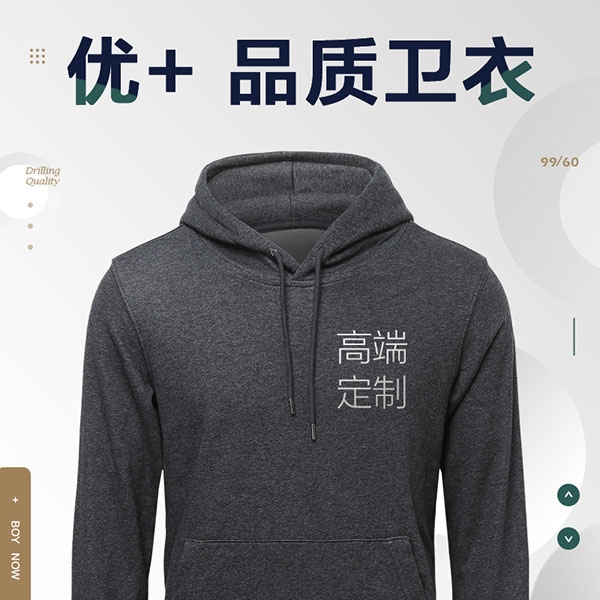 优+复合卫衣